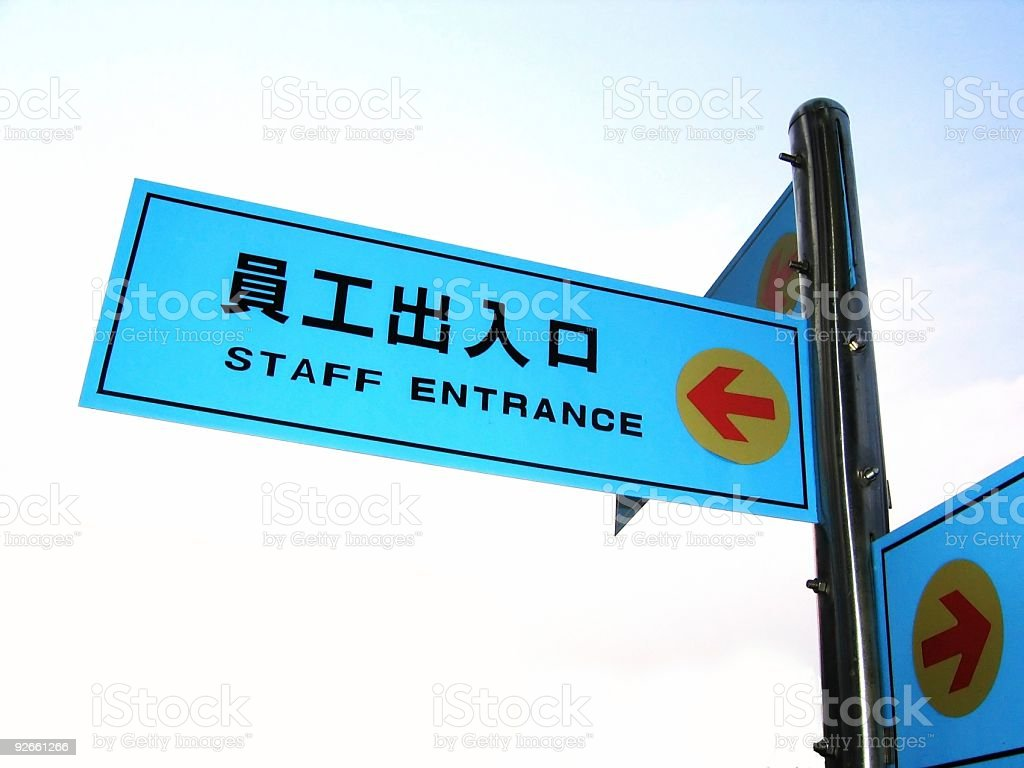 Staff Entrance Sign stock photo