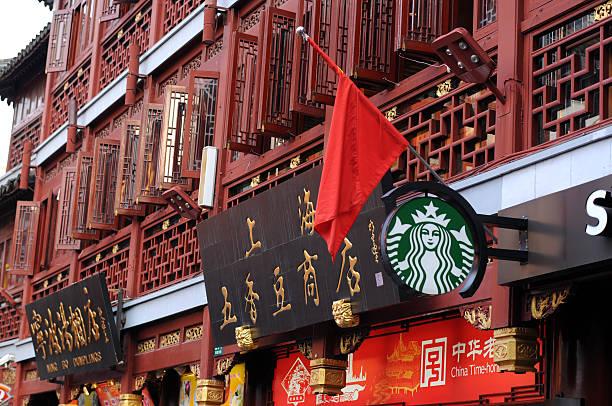 Starbucks in Shanghai stock photo