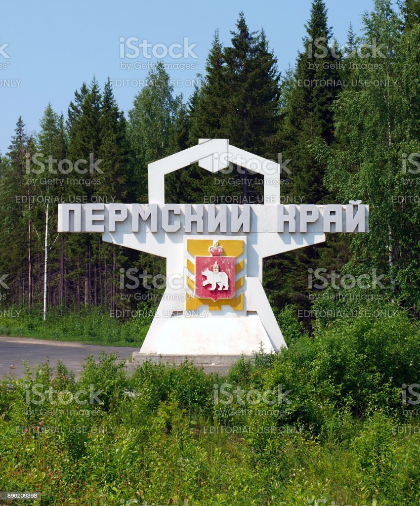 Stela on the border of the Perm region and the Sverdlovsk region. Russia stock photo