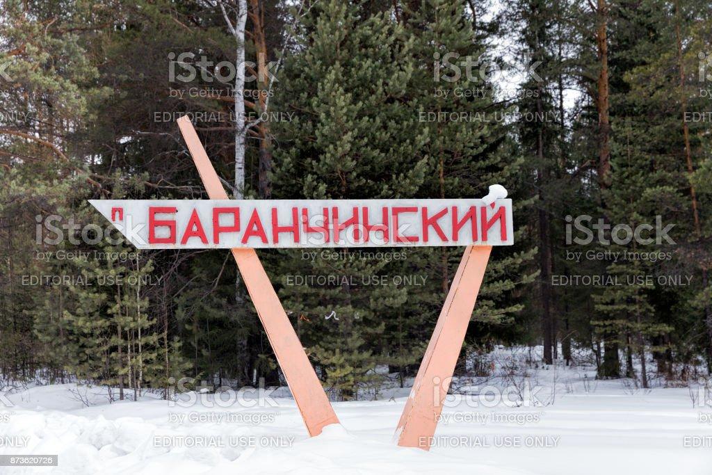 Stella at the entrance to the city Baranchinsky, Sverdlovsk region. Russia stock photo