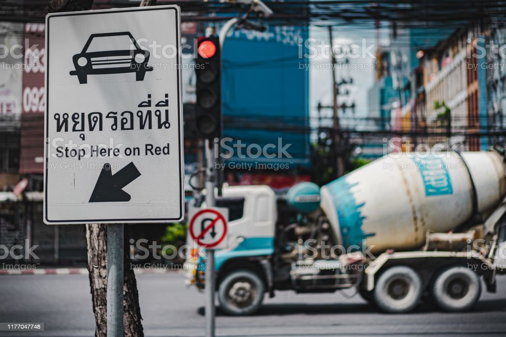 Stop Here Signal Stock Photo Download Image Now Istock
