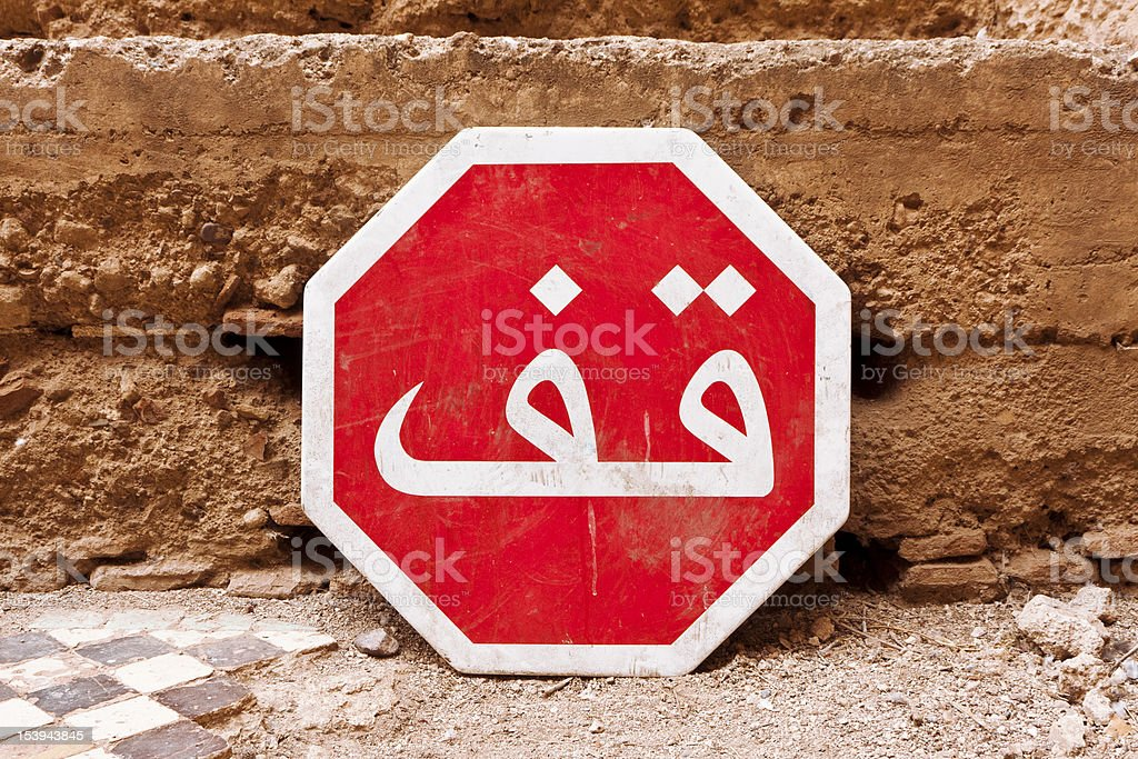 Stop sign in Arabic. stock photo