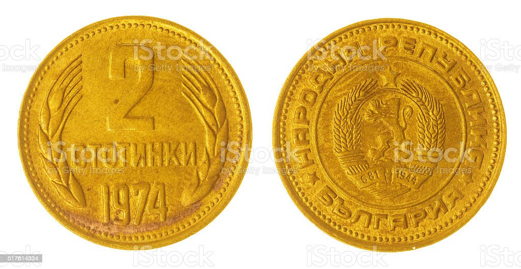 2 stotinki 1974 coin isolated on white background, Bulgaria stock photo