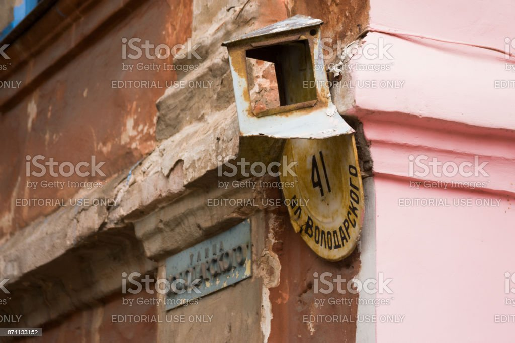 Street pointer: Where is this street - where is this house? stock photo