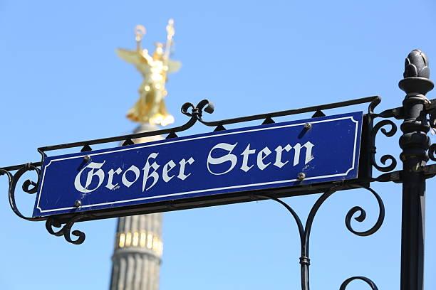 ストリートサイン「großerスターン「ベルリン、 - グローサーシュテルン広場 ストックフォトと画像