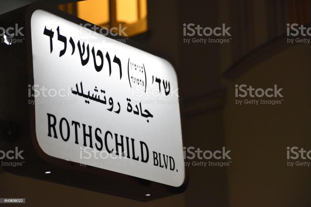 Street Sign  in central Tel Aviv - Israel stock photo