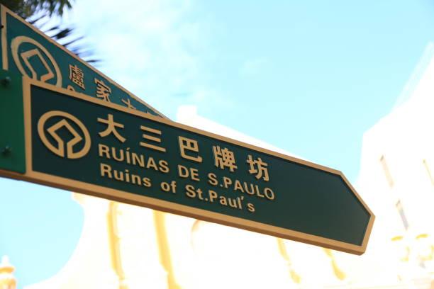 street sign in macau – ruins of st. paul's - paul simon bildbanksfoton och bilder