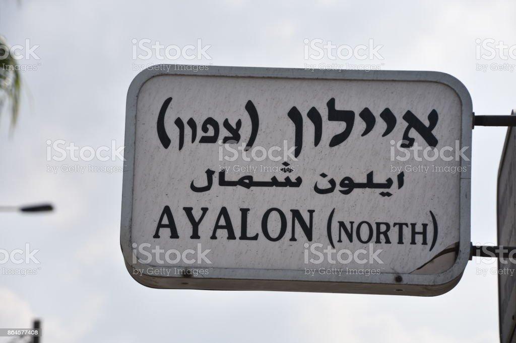 street sign in the center of Tel Aviv stock photo