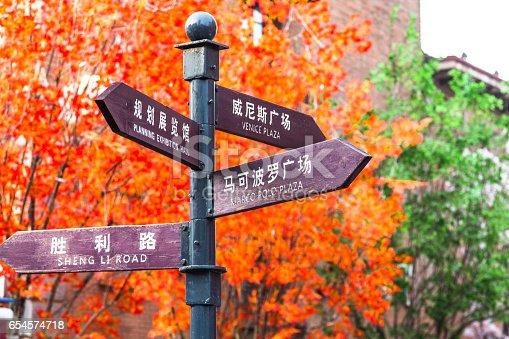 istock street signpost 654574718