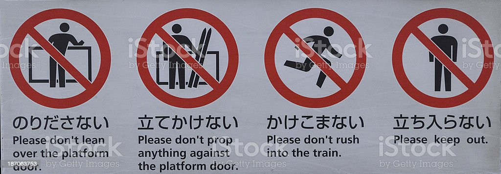 Subway Signs in Tokyo stock photo