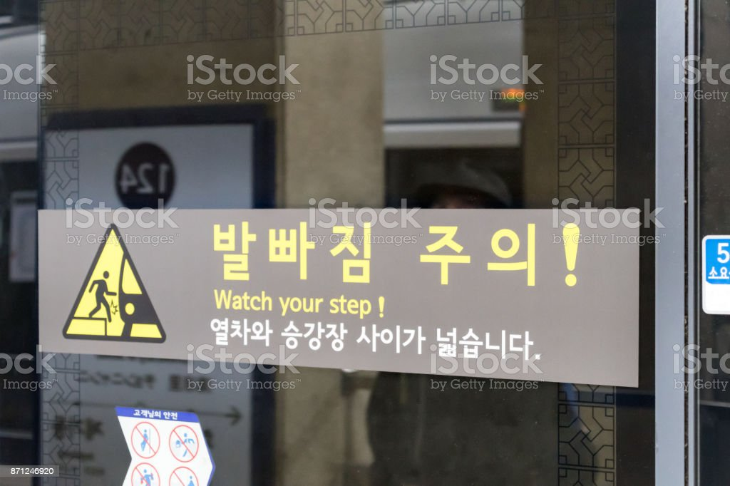 Subway 'Watch Your Step' sign in Korea stock photo