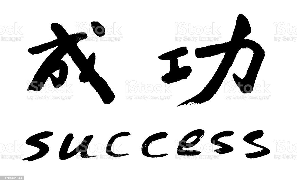 Success In Chinese Stock Photo More Pictures Of Arts Culture And