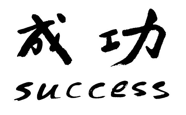 Royalty Free Chinese Symbol For Success Pictures Images And Stock