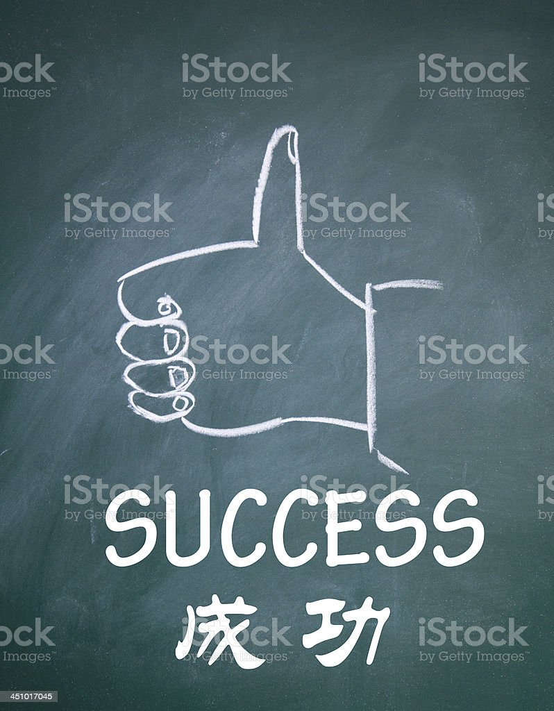 success title write in chinese royalty-free stock photo