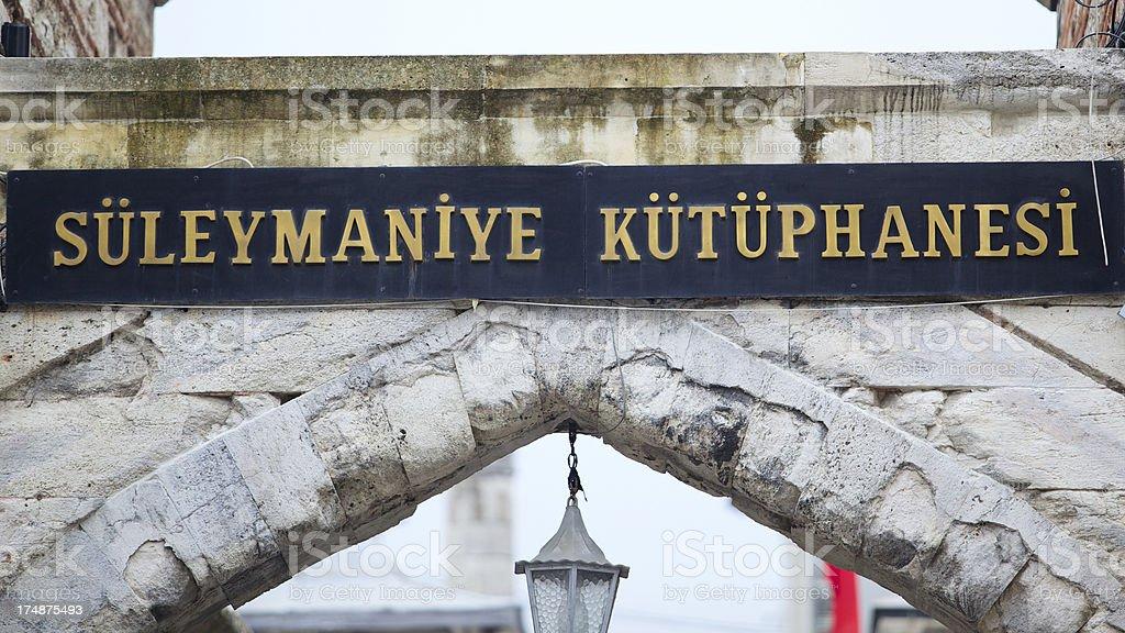 Suleiman's Library (Suleymanie Kutuphanesi) entrance, Istanbul, Turkey stock photo