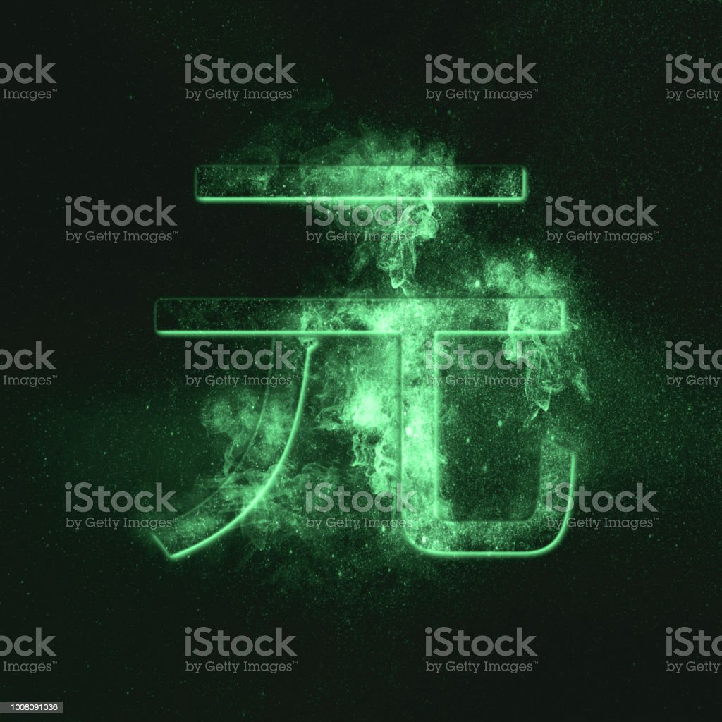 Rmb Symbol Of Chinese Currency Yuan Symbol Monetary Currency Symbol
