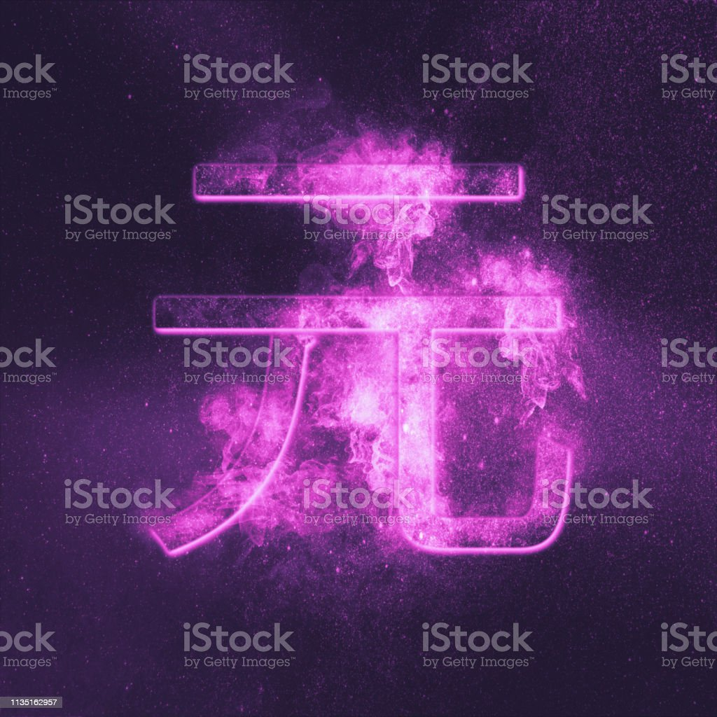 RMB symbol of Chinese currency Yuan Symbol. Monetary currency symbol....