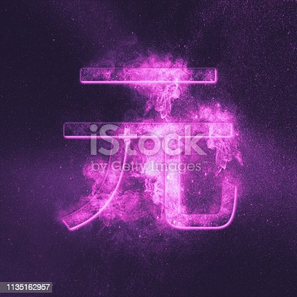1135149903 istock photo RMB symbol of Chinese currency Yuan Symbol. Monetary currency symbol. Abstract night sky background. 1135162957