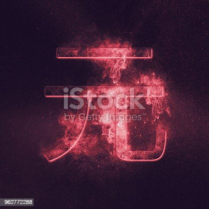 1135149903 istock photo RMB symbol of Chinese currency Yuan Symbol. Monetary currency symbol. Abstract night sky background. 962772288