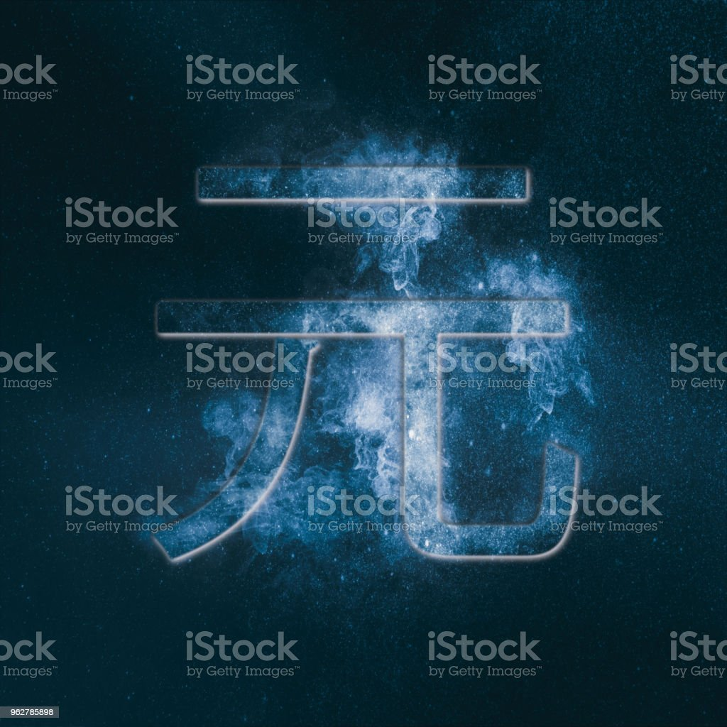 RMB symbol of Chinese currency Yuan Symbol. Monetary currency symbol. Abstract night sky background. stock photo