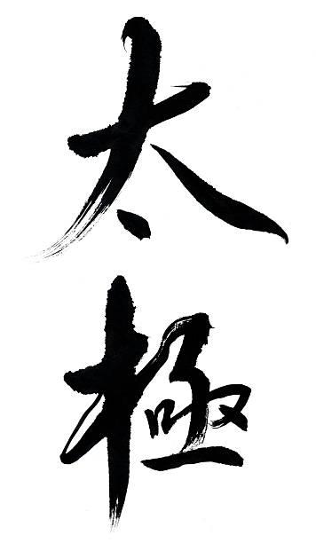 tai-chi - chinesische zeichen tattoos stock-fotos und bilder