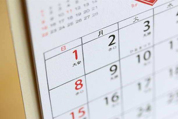 taian - chinesischer kalender stock-fotos und bilder