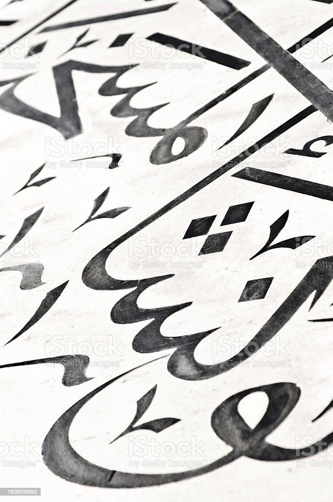 Taj Mahal Calligraphy stock photo