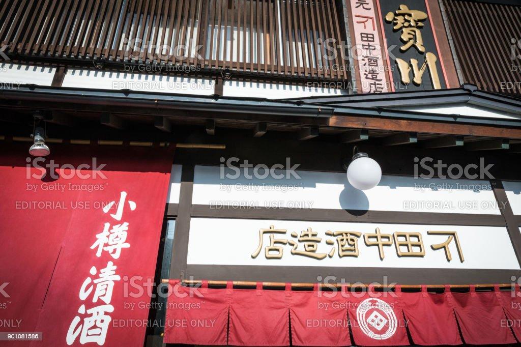 Tanaka Shuzo Head Store stock photo
