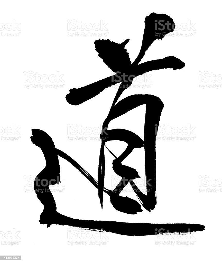 Taoism royalty-free stock photo