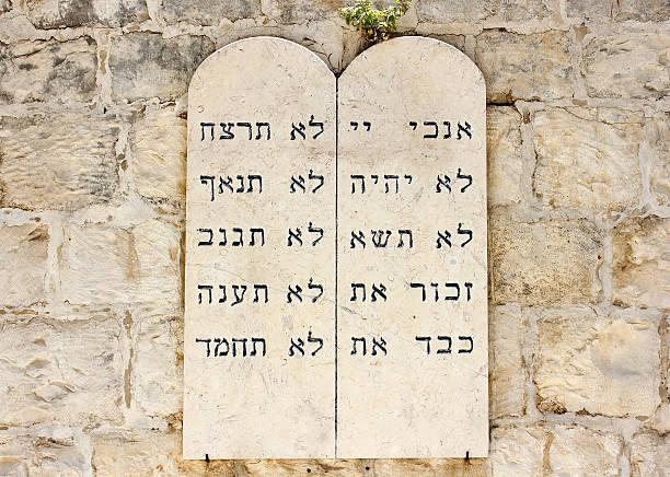 ten commandments, Jerusalem, Israel stock photo