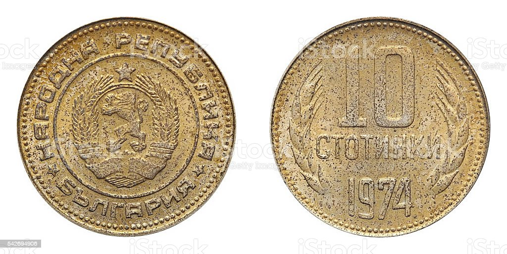 Ten Stotinki coin formerly used in Bulgaria stock photo
