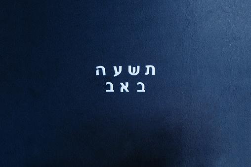 istock Text Tisha B'Av written in hebrew. 1166251350
