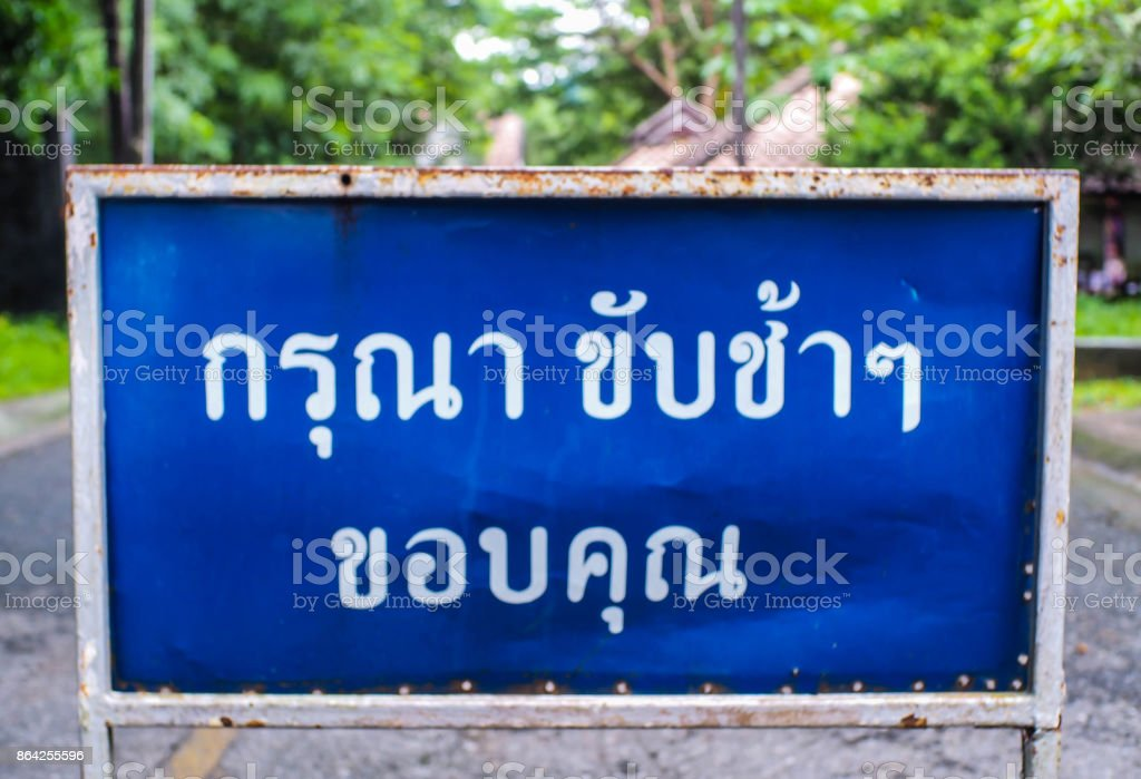 Thai sign means royalty-free stock photo