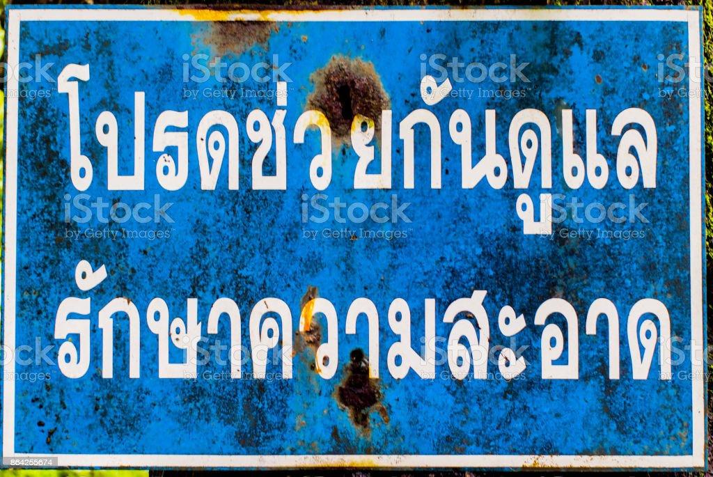 Thai sign royalty-free stock photo