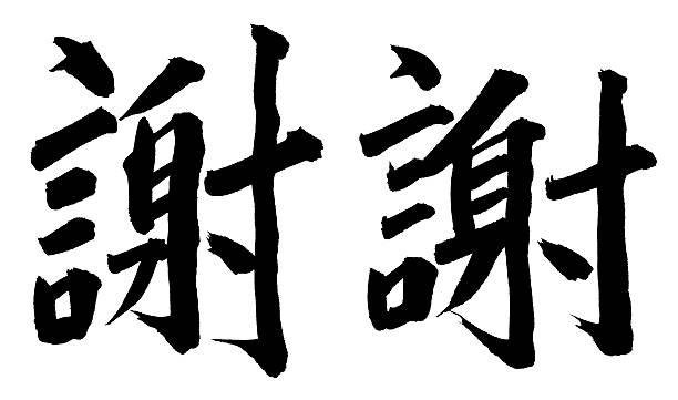 """thank you"" in chinese - chinese writing 個照片及圖片檔"
