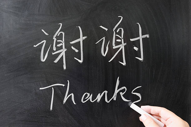 Royalty Free Thank You In Chinese Characters Pictures Images And
