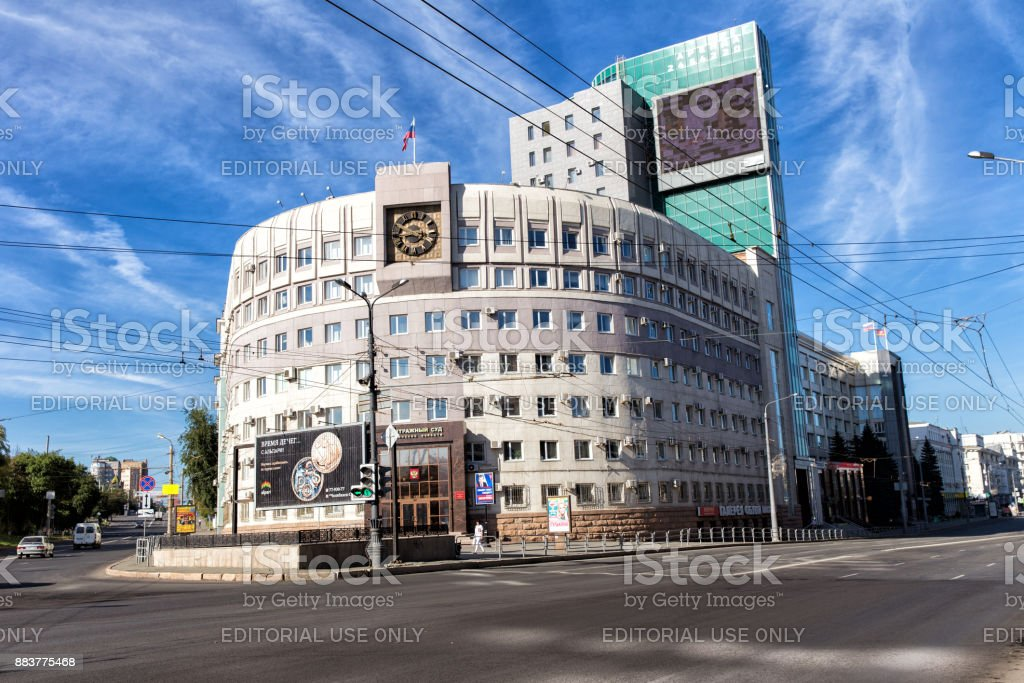 The building of the Arbitration Court stock photo