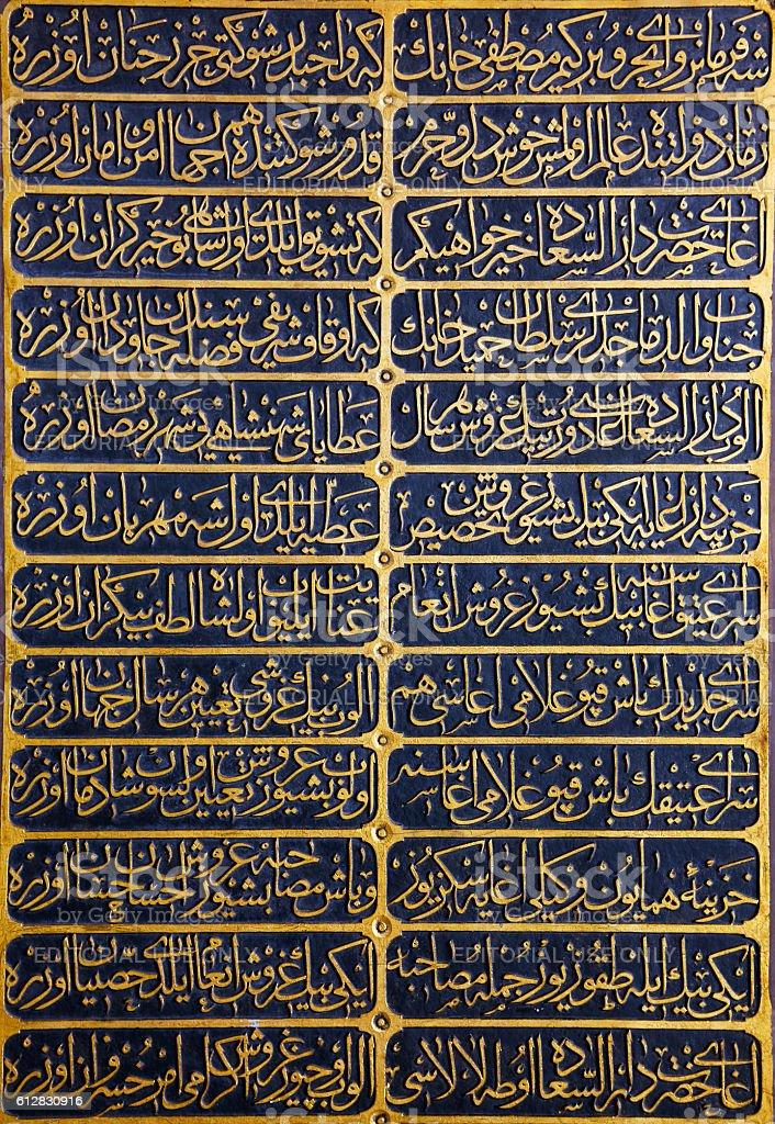 The calligraphic inscriptions in Arabic ligature on stock photo