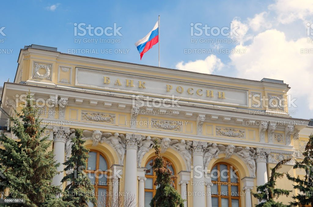 The Central Bank of the Russian Federation in Moscow stock photo