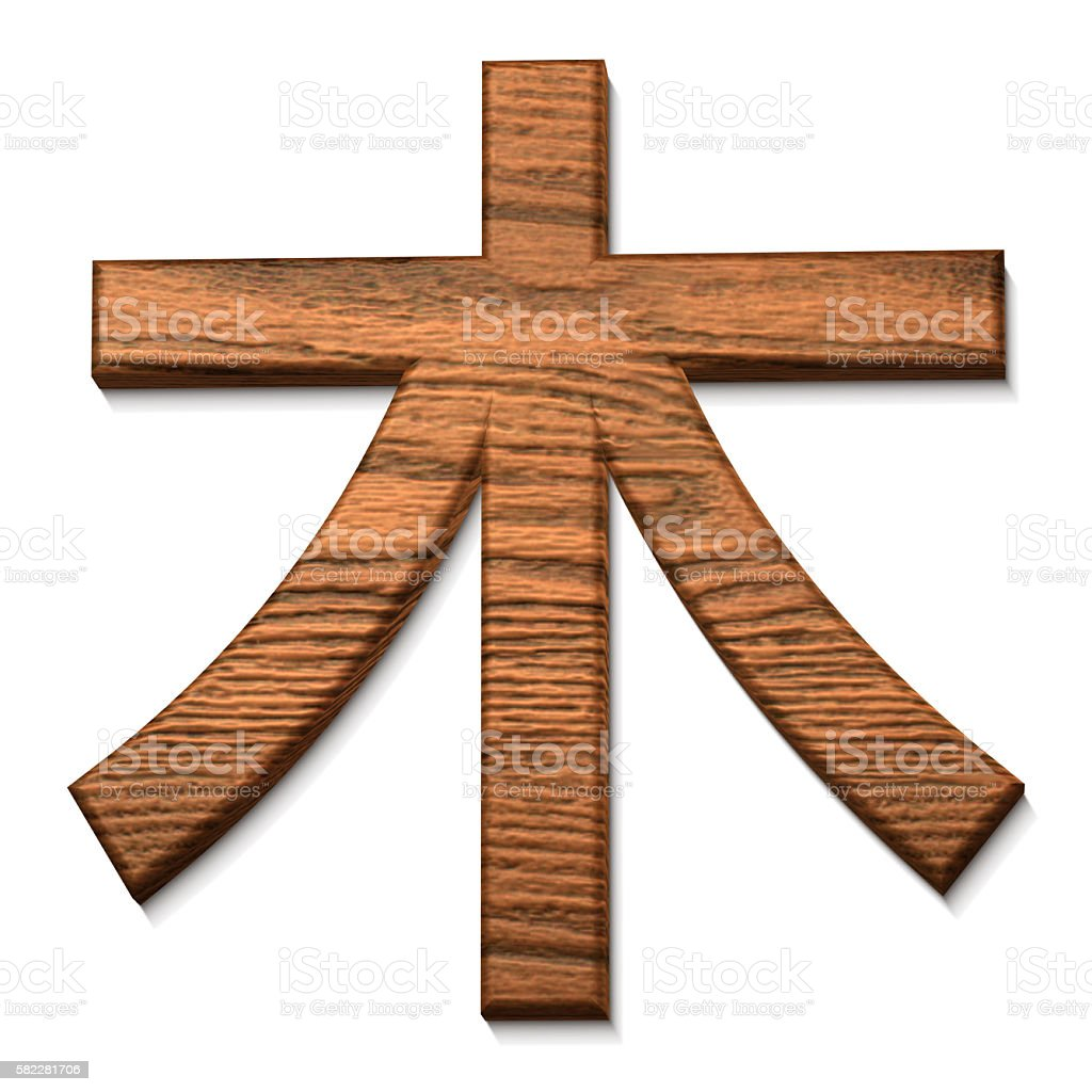 The Chinese Character For Wood Stock Photo More Pictures Of