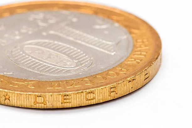 The coin ten rubles stock photo