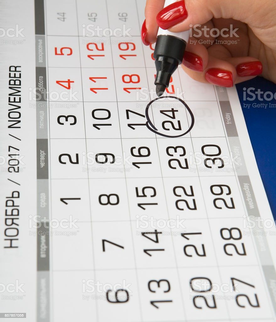The date of November 24, 2017 is marked on the calendar. stock photo