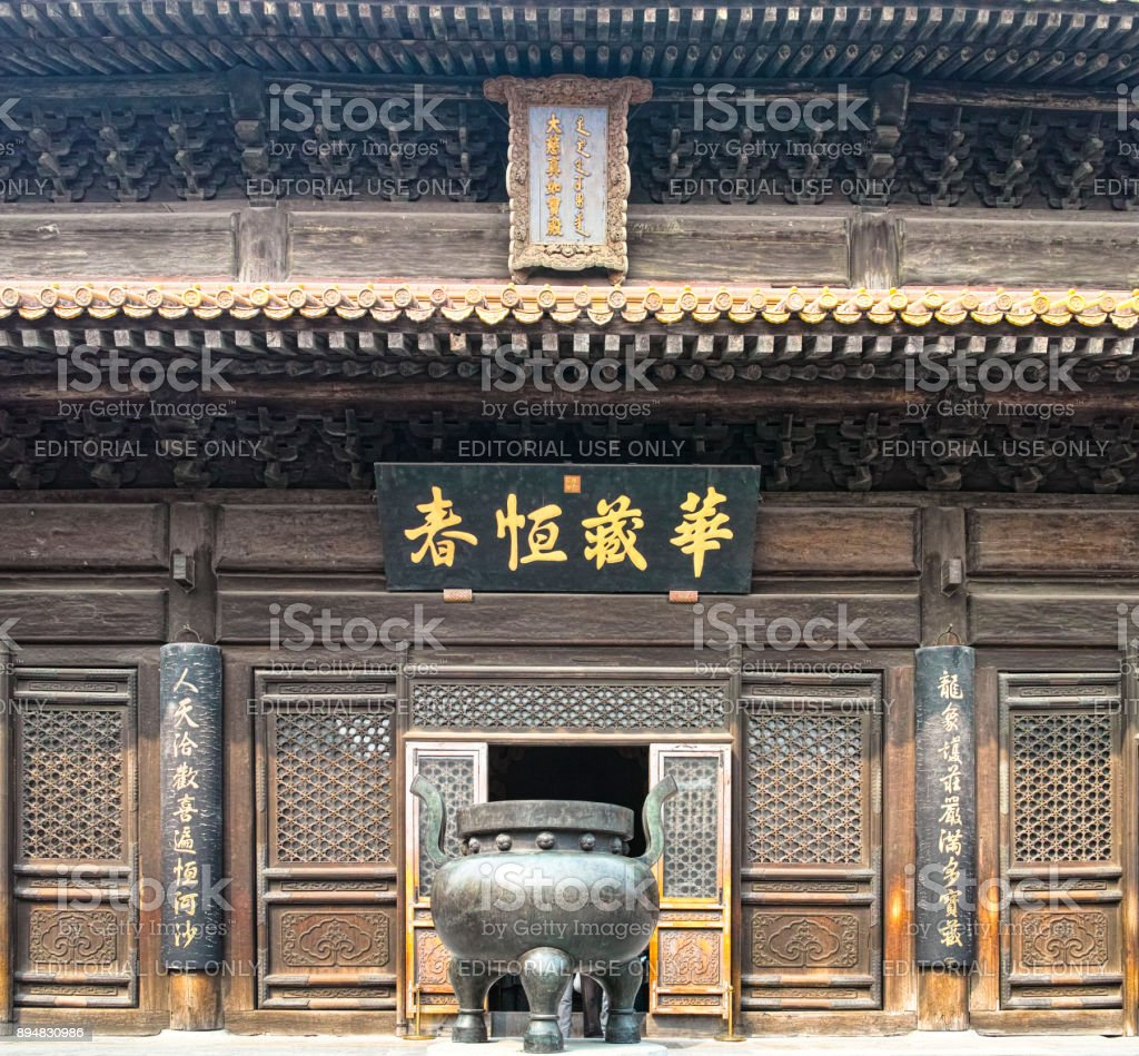 The hall of a lamasery in Beihai park, which built in Ming dynasty stock photo