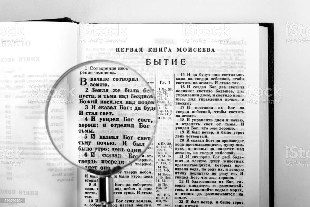 El libro del Génesis, en ruso
