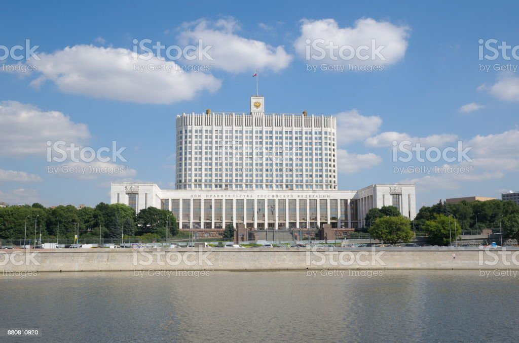 The house of the government of the Russian Federation, Moscow, Russia stock photo