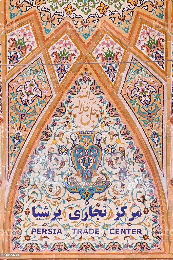 The Imperial Bazaar of Isfahan, Iran stock photo