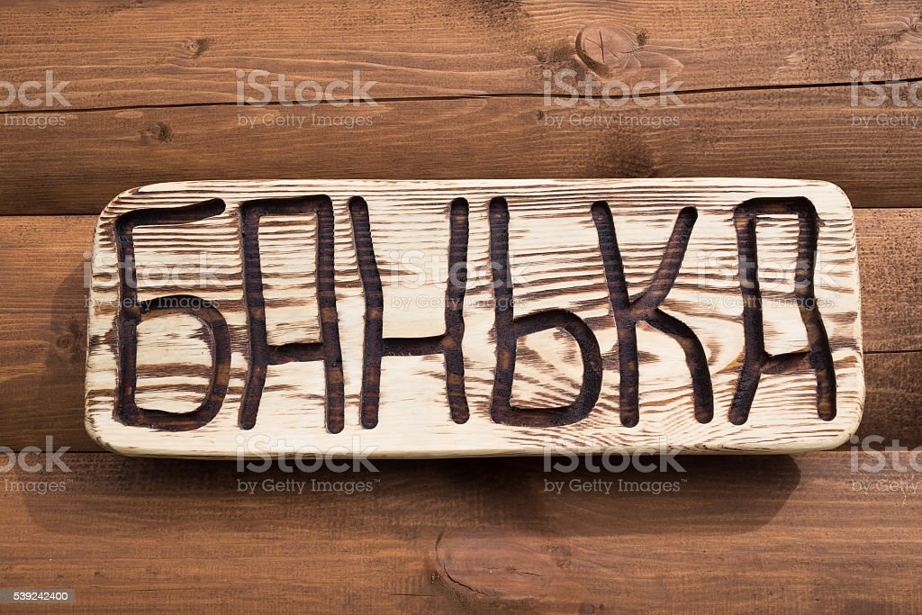 The inscription 'bathhouse' on the plate on a wooden background royalty-free stock photo