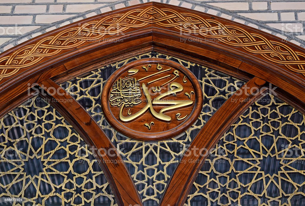 The inscription Muhammad ,wooden , carved. stock photo