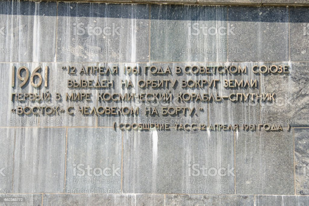 Moscow, Russia - August 10, 2015: The inscription with the TASS report on the withdrawal of the orbit of the spacecraft with a man on board at the foot of the monument