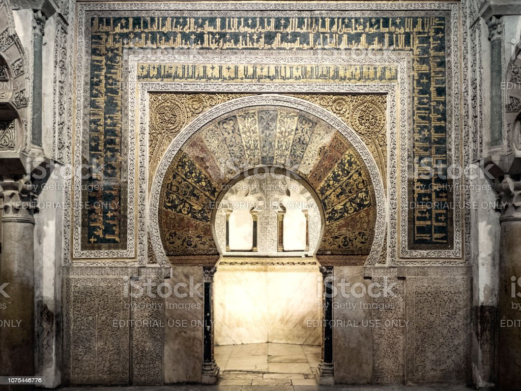 The Mihrab in the Mosque Cathedral of Cordoba Spain stock photo